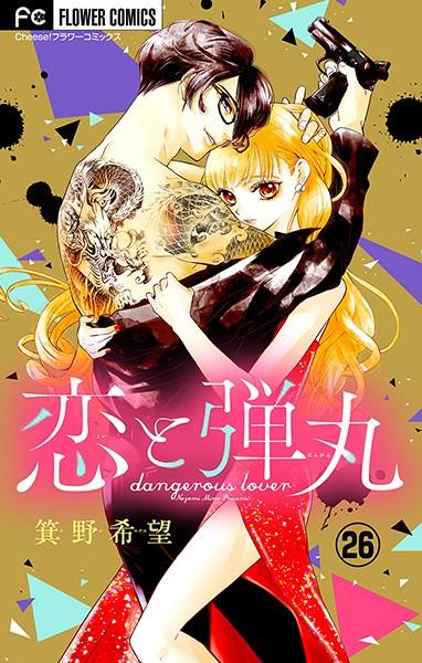 恋と弾丸【マイクロ】(単話)