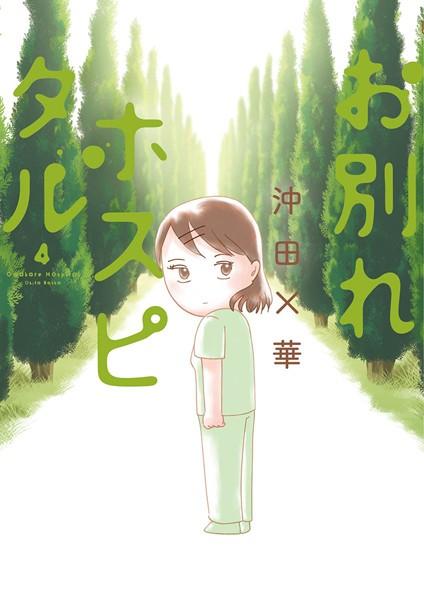 お別れホスピタル (4)
