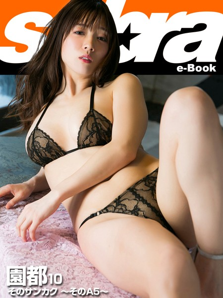 そのサンカク 〜そのA5〜 園都 10 [sabra net e-Book]