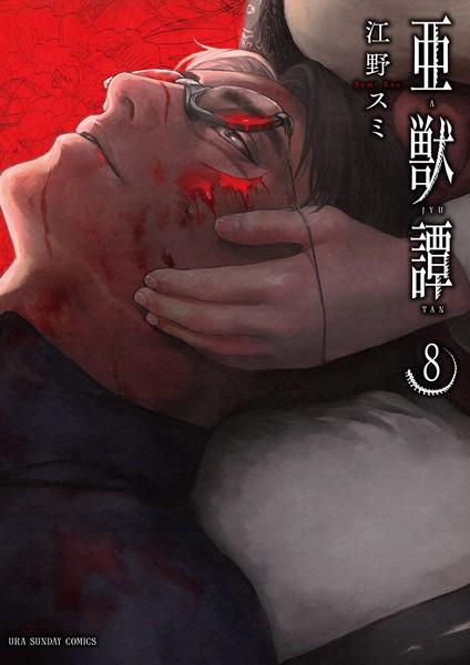 亜獣譚 (8)