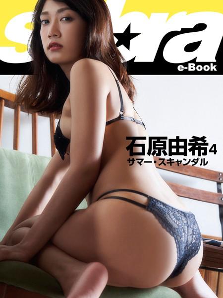サマー・スキャンダル 石原由希 4 [sabra net e-Book]