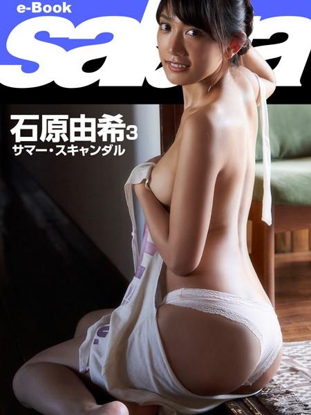 サマー・スキャンダル 石原由希3 [sabra net e-Book]