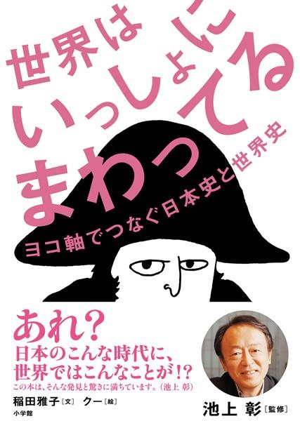 世界はいっしょにまわってる〜ヨコ軸でつなぐ日本史と世界史〜