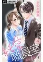 純愛職員室〜先生同士の恋〜【マイクロ】 (6)