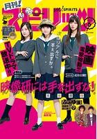 月刊!スピリッツ 2020年6月号(2020年4月25日発売号)
