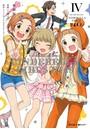アイドルマスター シンデレラガールズ U149 (4)【新装版】