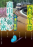 十津川警部 高山本線の秘密