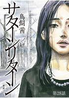 サターンリターン【単話】 (28)