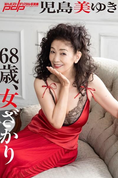 児島美ゆき 68歳、女ざかり