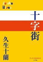 P+D BOOKS 十字街