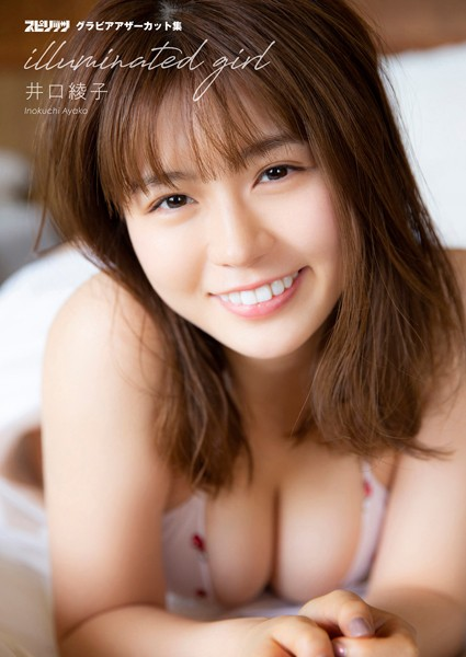 井口綾子 illuminated girl
