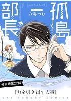 孤島部長【単話】 (22)