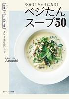 やせる!キレイになる!ベジたんスープ50 〜野菜+たんぱく質、食べる美容液レシピ〜