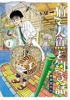 猫で人魚を釣る話 (1)