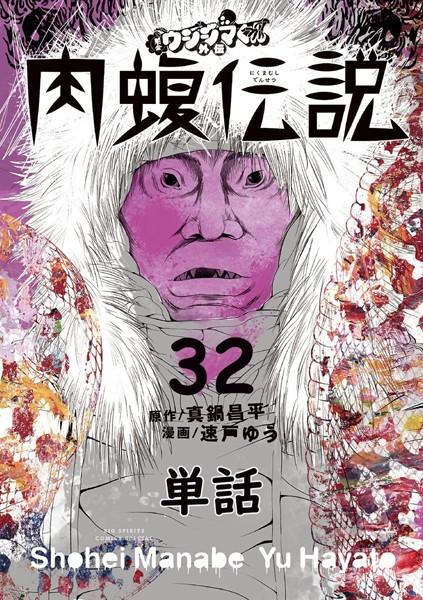 闇金ウシジマくん外伝 肉蝮伝説【単話】 (32)