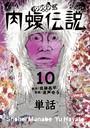 闇金ウシジマくん外伝 肉蝮伝説【単話】 (10)