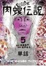 闇金ウシジマくん外伝 肉蝮伝説【単話】 (5)