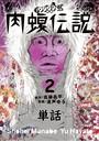 闇金ウシジマくん外伝 肉蝮伝説【単話】 (2)