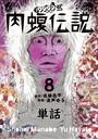 闇金ウシジマくん外伝 肉蝮伝説【単話】 (8)