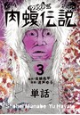 闇金ウシジマくん外伝 肉蝮伝説【単話】 (3)