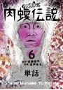 闇金ウシジマくん外伝 肉蝮伝説【単話】 (6)