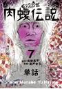 闇金ウシジマくん外伝 肉蝮伝説【単話】 (7)