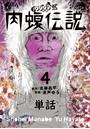 闇金ウシジマくん外伝 肉蝮伝説【単話】 (4)