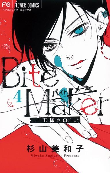 Bite Maker〜王様のΩ〜【マイクロ】【期間限定 無料お試し版】