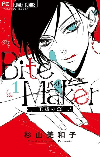 Bite Maker 〜王様のΩ〜(電子版かきおろしつき)【期間限定 無料お試し版】