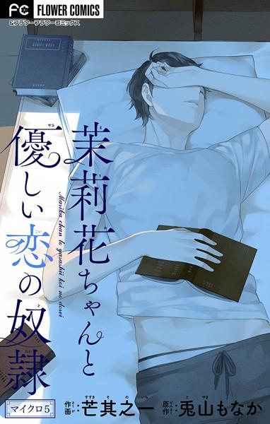 茉莉花ちゃんと優しい恋の奴隷【マイクロ】 (5)