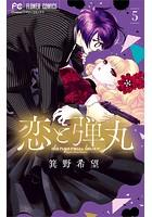 恋と弾丸 (5)