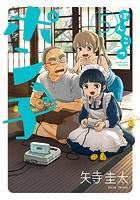 ぽんこつポン子 (5)