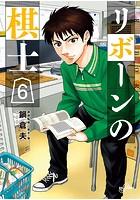 リボーンの棋士 (6)
