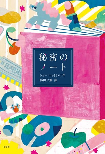 秘密のノート〜JELLY〜