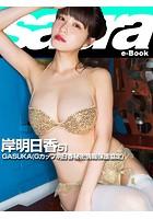 GASUKA(Gカップ明日香秘密情報保護協定) 岸明日香 51 [sabra net e-Book]