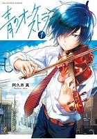 青のオーケストラ (1)
