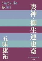 P+D BOOKS 喪神・柳生連也斎