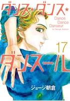 ダンス・ダンス・ダンスール (17)