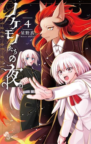 ノケモノたちの夜 (4)