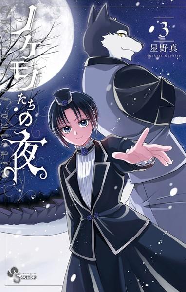 ノケモノたちの夜 (3)