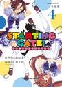 【新装版】STARTING GATE! ―ウマ娘プリティーダービー― (4)