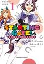 【新装版】STARTING GATE! ―ウマ娘プリティーダービー― (1)