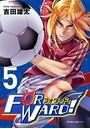Forward!-フォワード!- 世界一のサッカー選手に憑依されたので、とりあえずサッカーやってみる。 (5)