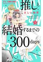 推しと結婚するまでの300days【マイクロ】(単話)