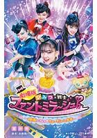 小学館ジュニア文庫 劇場版ひみつ×戦士 ファントミラージュ!