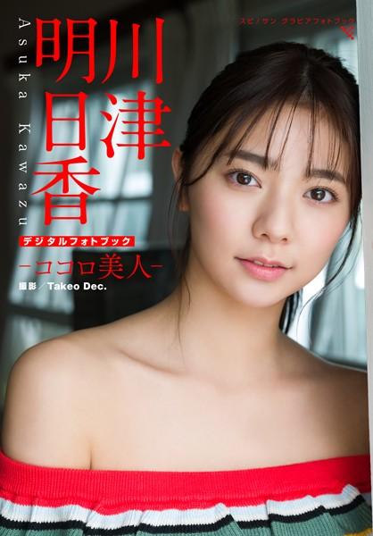 川津明日香 ココロ美人