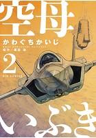 空母いぶき (2)【期間限定 無料お試し版】