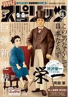 月刊!スピリッツ 2020年8月号(2020年6月27日発売号)