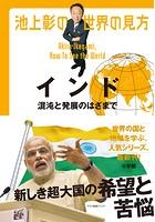 池上彰の世界の見方 インド〜混沌と発展のはざまで〜