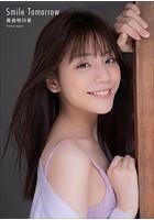 貴島明日香 Smile Tomorrow